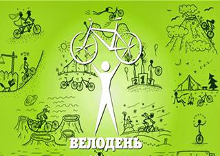 В Херсоне в субботу состоится велопарад