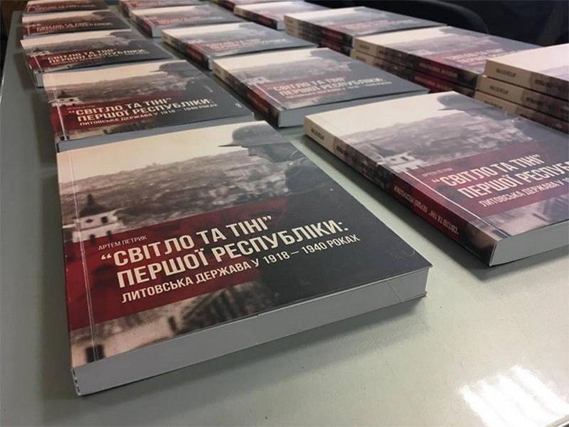 В Херсонской школе презентовали новую книгу