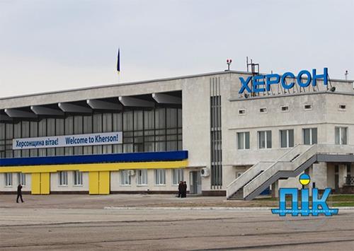 Херсон-Киев-Херсон