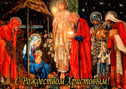 С Рождеством! Христос Рождается!