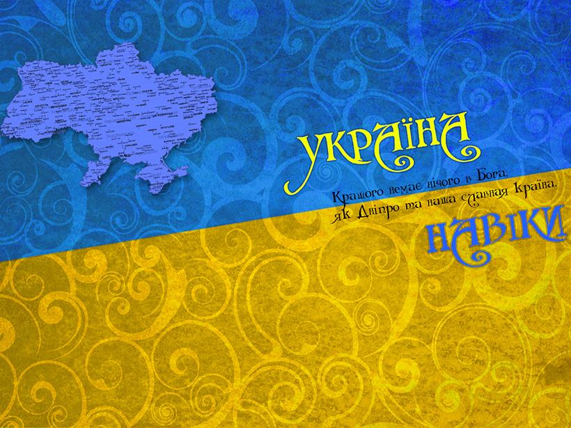 Как в Херсоне отметят День Соборности Украины