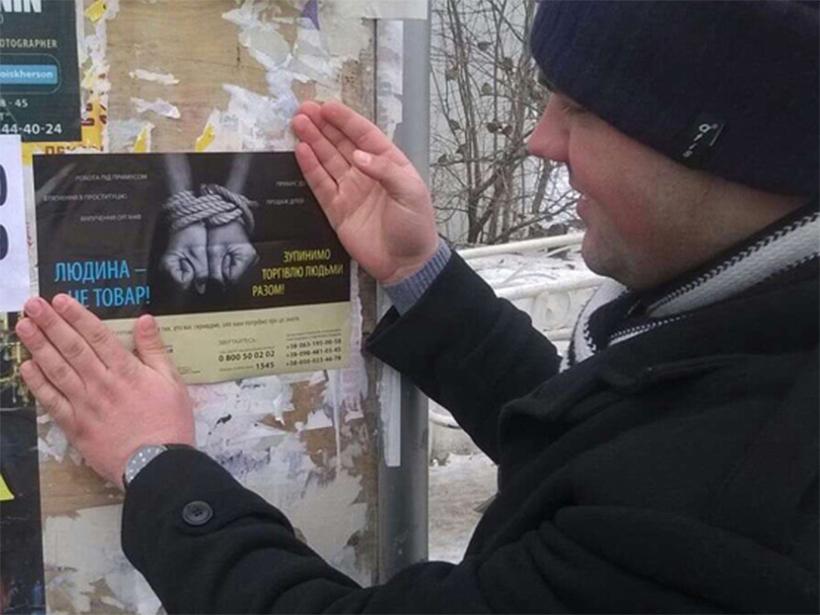 В Херсоне борются с торговлей людьми