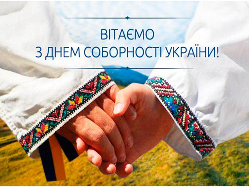 Херсонці вітають з Днем Соборності України