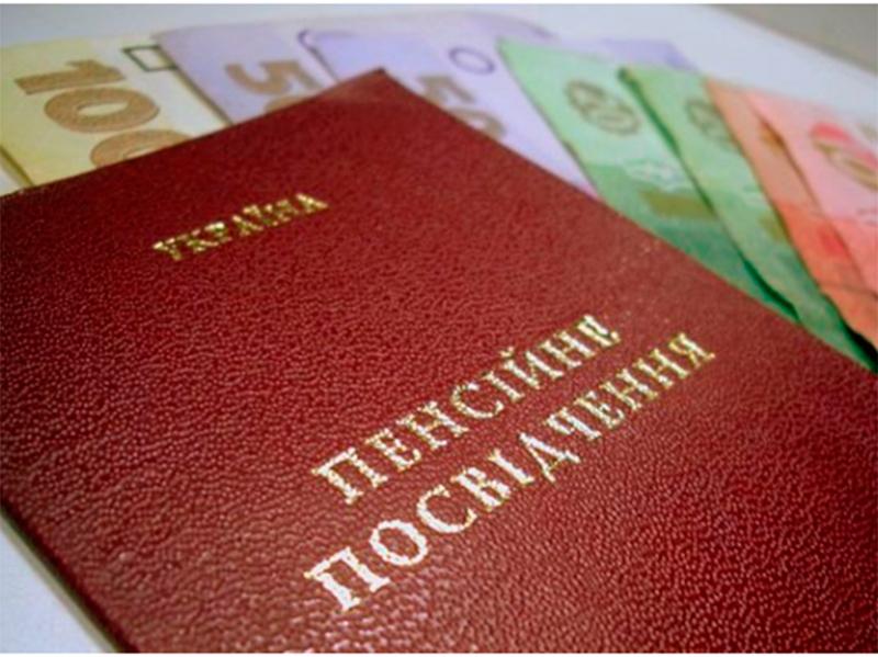 Херсонським пенсіонерам можливо змінять розмір пенсії