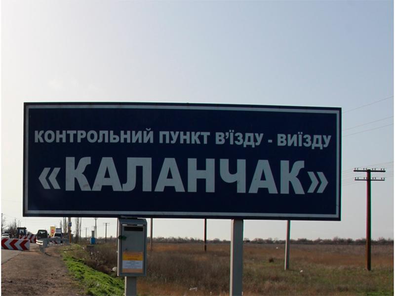 З Херсонщини на Крим - тепер складніше?