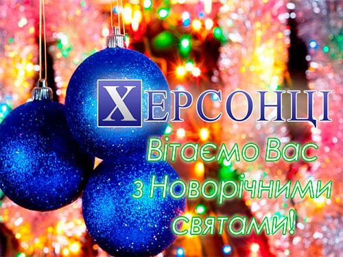 """""""Херсонці"""" вітають з Новим роком та Різдвом Христовим!"""