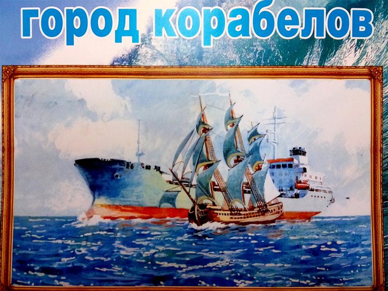 Корабельный Херсон на стенах
