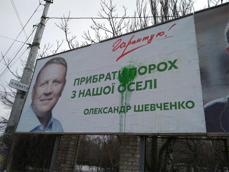 В Херсоні псують політичну рекламу