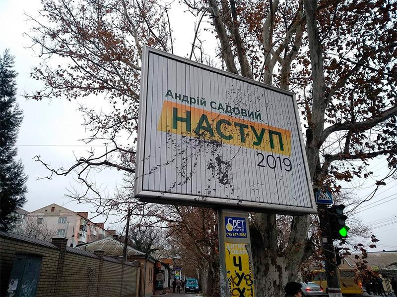 У Херсоні системно псують рекламу Садового