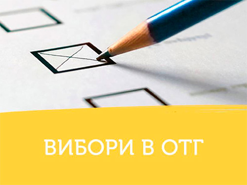 На Херсонщині 23 грудня будуть вибори