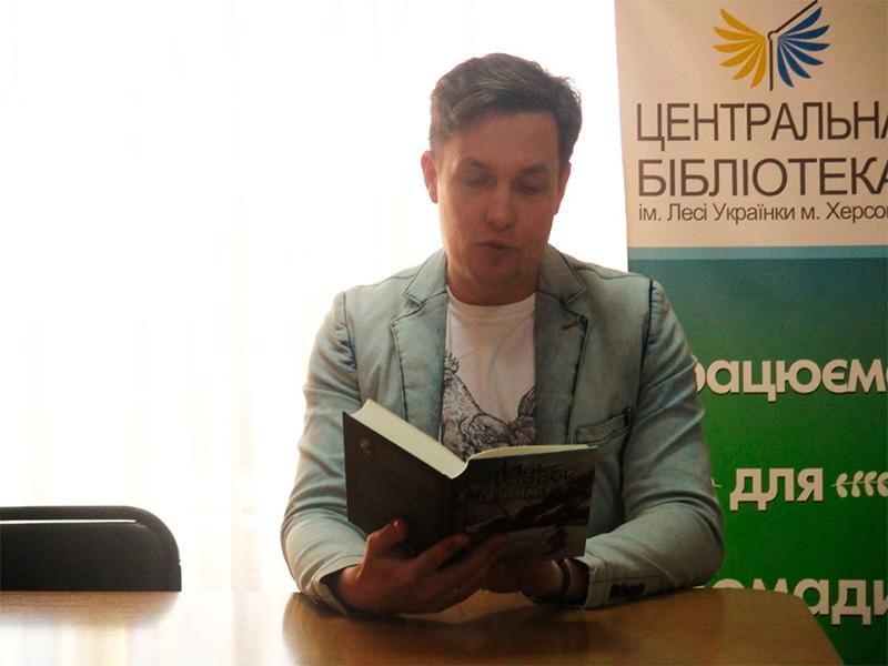 Макс Кідрук відвідав Херсон