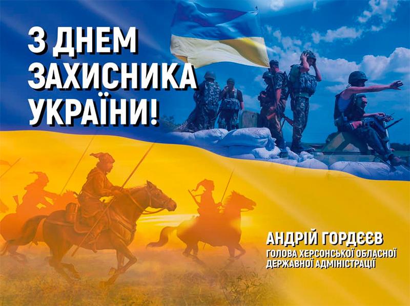 Гордєєв привітав захисників незалежності, суверенітету і територіальної цілісності України