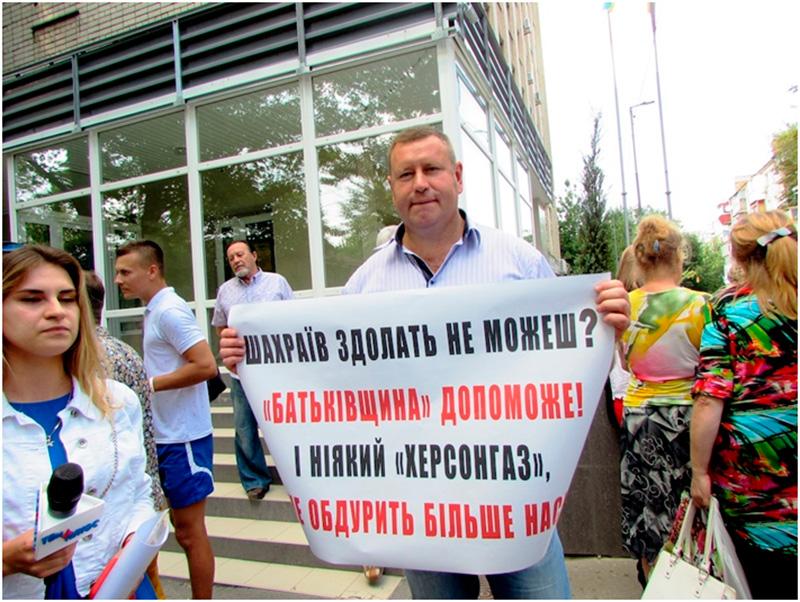 """""""Газова атака"""" у Херсоні: монополіст за гроші, а «Батьківщина» за людей"""