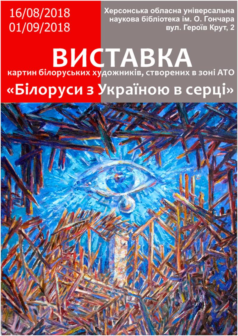 У Херсоні відкривається виставка білоруських митців