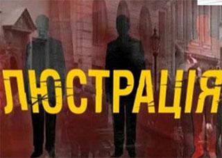 В Украине невозможно провести люстрацию – юрист