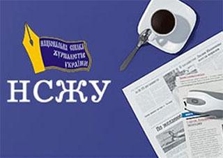 Херсонська НСЖУ: «Журналісти, об'єднаймо Україну!»