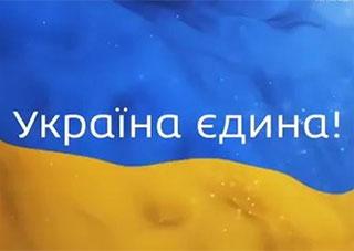 Колектив Херсонського держуніверситету: «Ми – за велику, єдину, соборну Україну!»