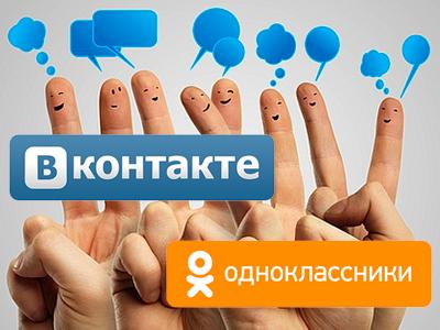 МВД Украины хочет запретить Вконтакте и Одноклассники