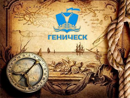 Геническ: По следам Тура