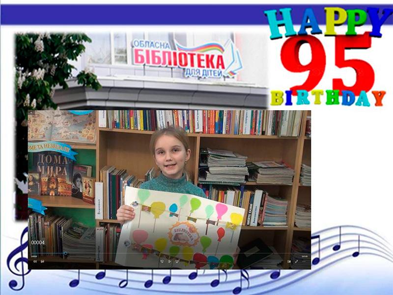 Херсонська обласна бібліотека для дітей святкує ювілей