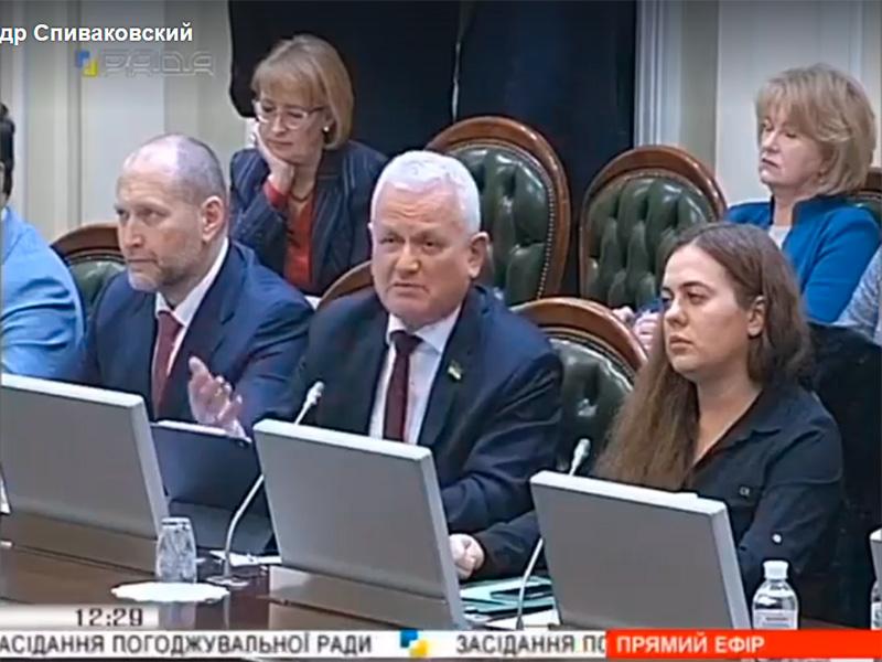 Виступ нардепа Співаковського на погоджувальній раді ВРУ