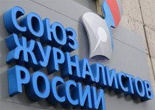 Союз журналістів Росії засуджує пропаганду у ЗМІ