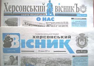 Депутаты горсовета обрезали бюджет своего печатного органа