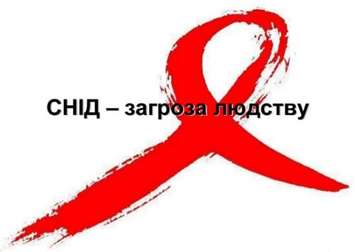 СНІД на Херсонщині: надія є