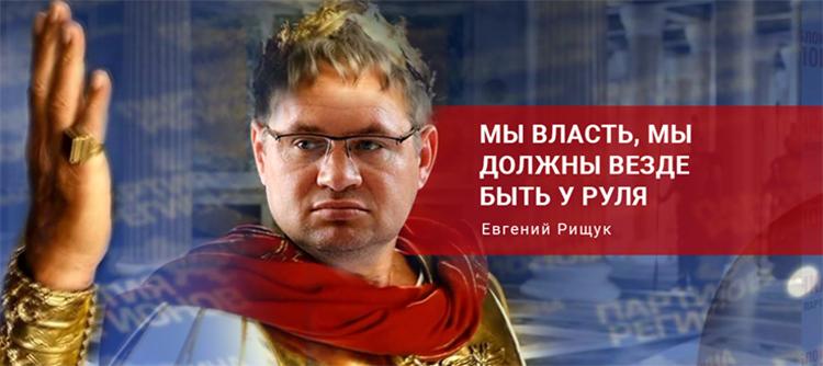 """Результат пошуку зображень за запитом """"Евгений Рищук"""""""