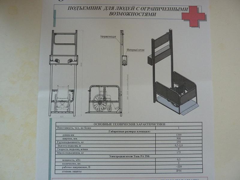 Подъемник для инвалидов придумали на Херсонском механическом заводе
