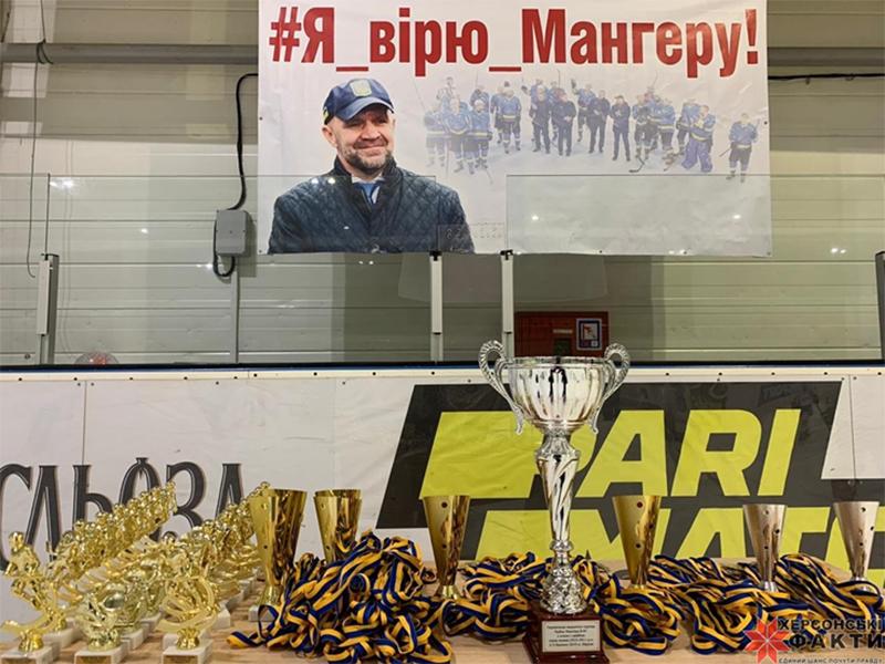 В Херсоне завершился хоккейный турнир за Кубок Мангера