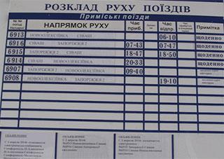 С Херсонщины на Крым электричкой уже не уедешь…