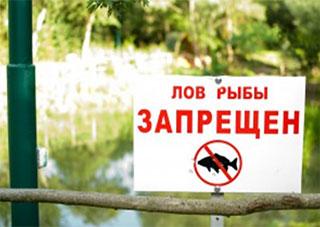 На Херсонщине запрещено ловить рыбу