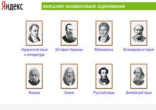Новые тесты на Яндекс.  ВНО для выпускников Херсона