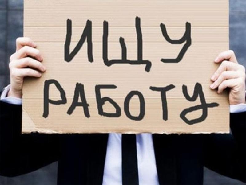 На Херсонщині безробіття чи дефіцит кадрів?