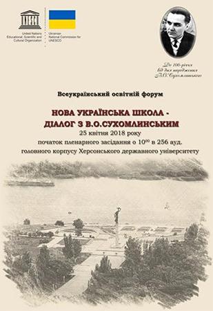 У Херсоні відбудеться Всеукраїнський освітній форум, який включено до програми заходів ЮНЕСКО