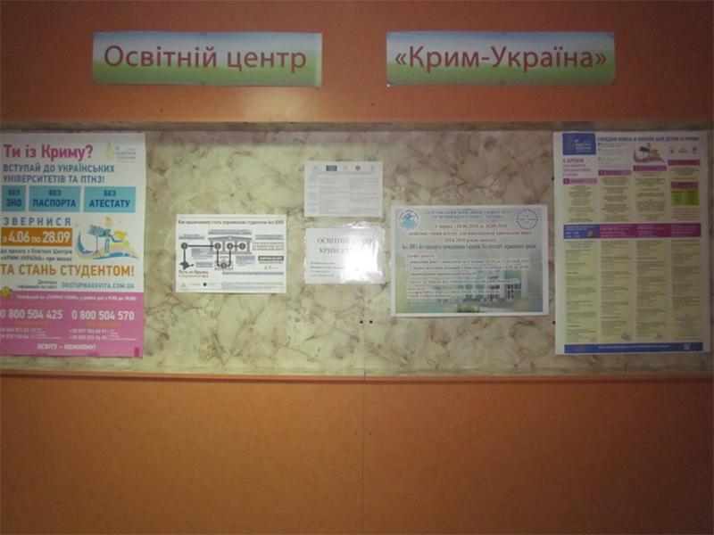 Освітній центр «Крим - Україна» при ХДУ: вступна кампанія-2019