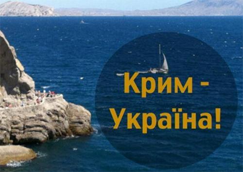 Щодо Криму і питання статусу корінних народів України