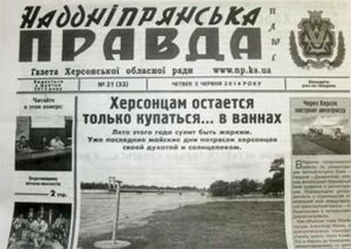 Новости Херсонского облсовета от Федько