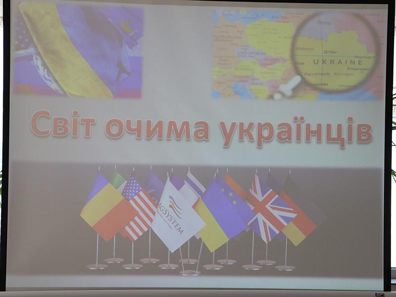 Для херсонських школярів «Світ очима українців»