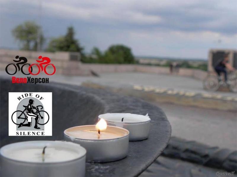 В Херсоне состоится «Тихий велопробег»