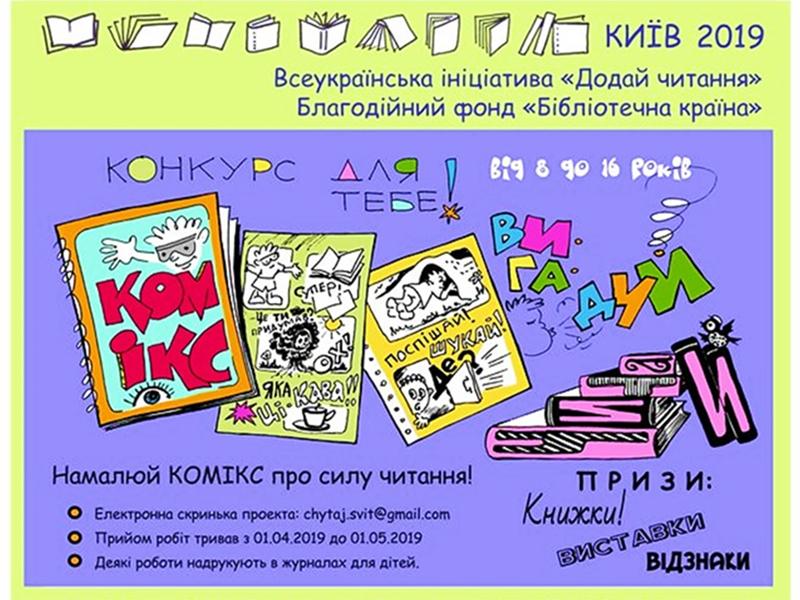 Херсонські дітлахи перемогли у конкурсі коміксів