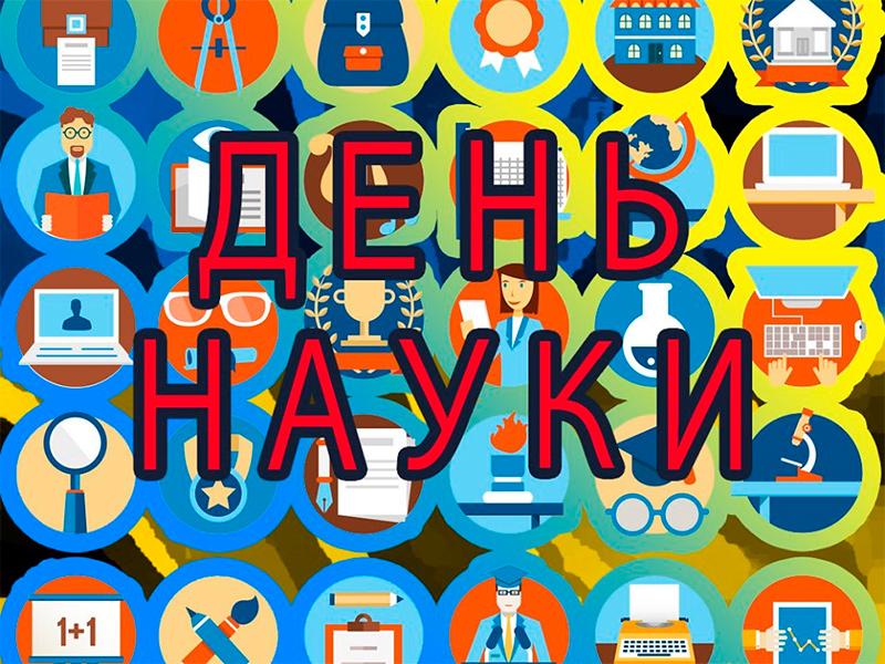 Олександр Співаковський привітав з Днем науки