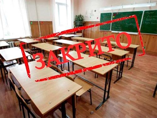 На Херсонщині закривають школу