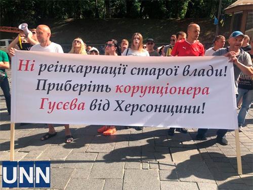 Под Кабмином протестовали против возможного назначения Гусева на пост главы Херсонской ОГА