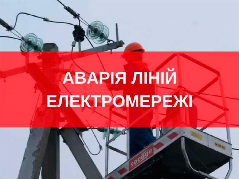 На Херсонщині негода зруйнувала лінії електропередач
