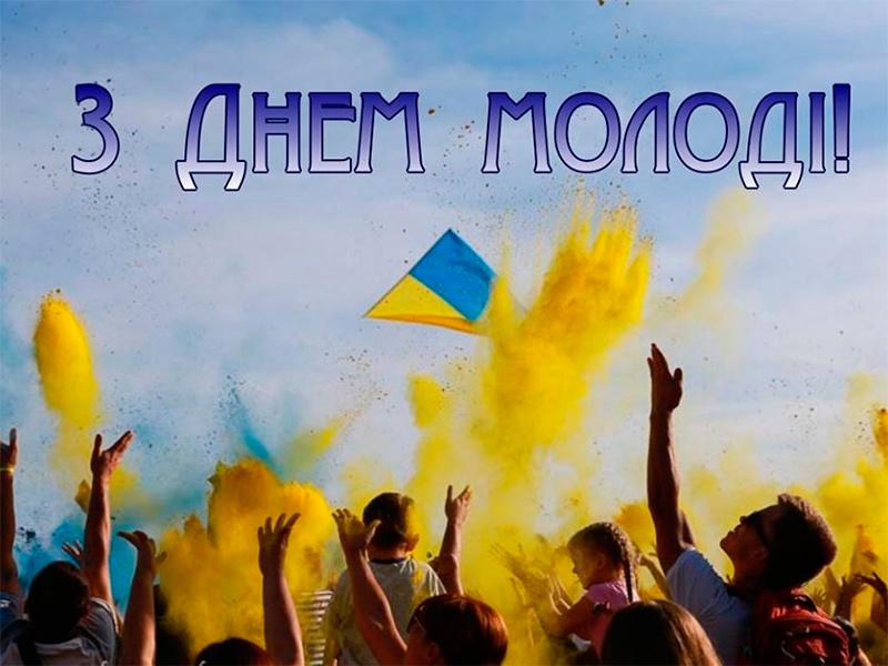 Співаковський: Мої щирі вітання усім, хто молодий за паспортом і за відчуттям!