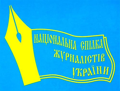 НСЖУ в день выборов 21 июля откроет горячую линию для журналистов