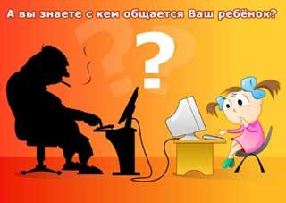 В мире отмечают День безопасного интернета
