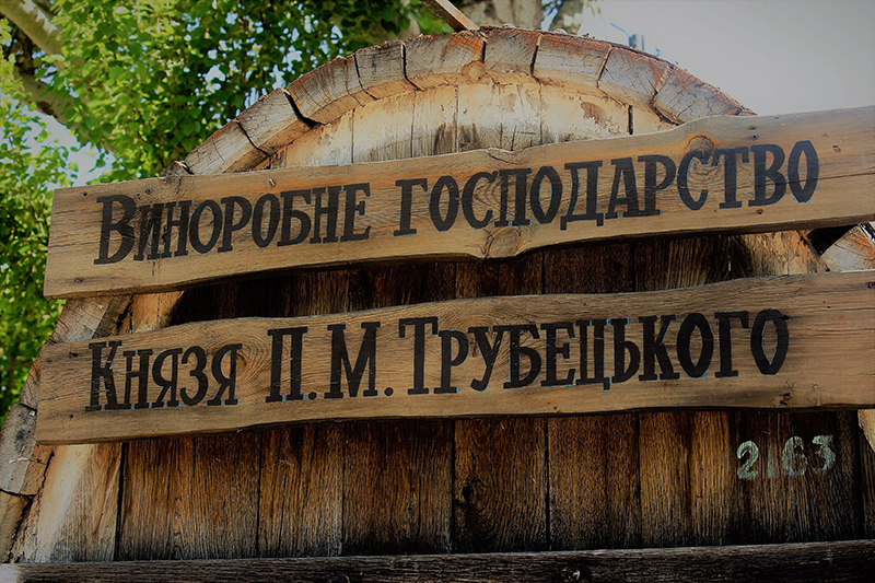 Картинки по запросу винодельческое хозяйство князя трубецкого